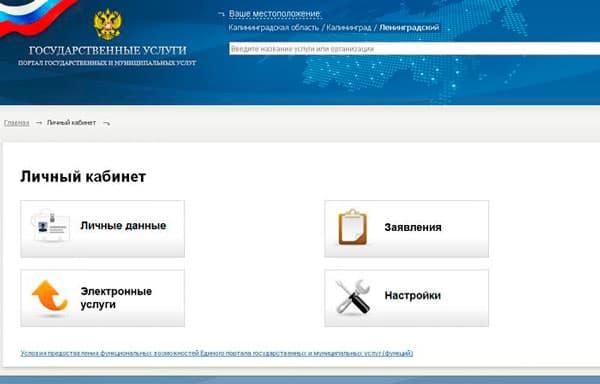 Пождать заявление на регистрацию брака онлайн